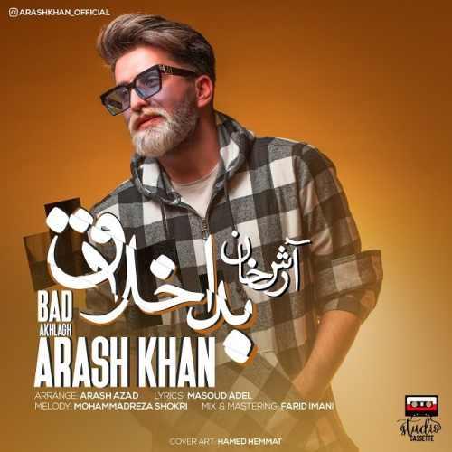 دانلود آهنگ بد اخلاق از آرش خان