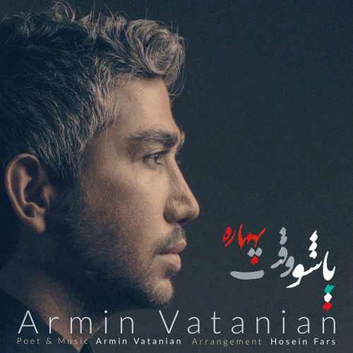 دانلود آهنگ پاشو وقته بهاره از آرمین وطنیان