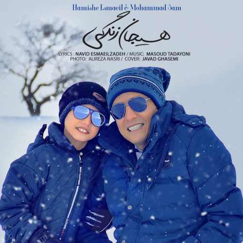 دانلود آهنگ هیجان زندگی از همیشه اسماعیل و محمدسام خانی