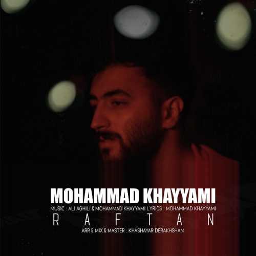 دانلود آهنگ رفتن از محمد خیامی