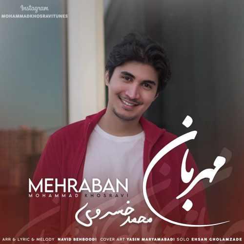 دانلود آهنگ مهربان از محمد خسروی