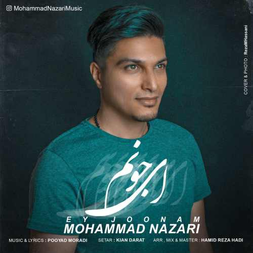 دانلود آهنگ ای جونم از محمد نظری