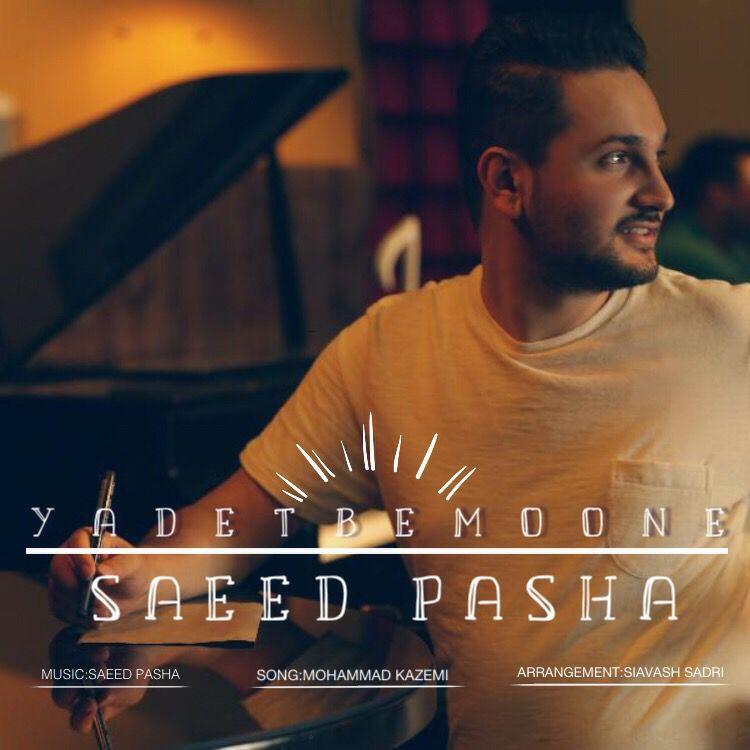 دانلود آهنگ یادت بمونه از سعید پاشا