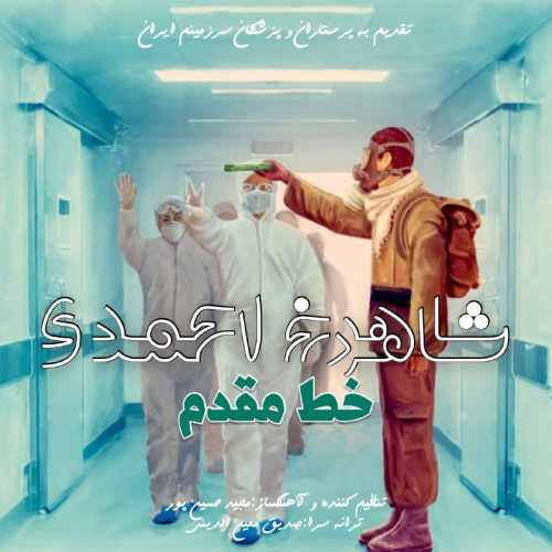 دانلود آهنگ خط مقدم از شاهرخ احمدی