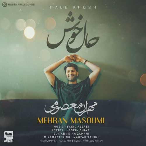 دانلود آهنگ حال خوش از مهران معصومی