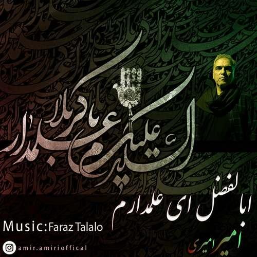 دانلود آهنگ ابوالفضل ای علمدارم از امیر امیری