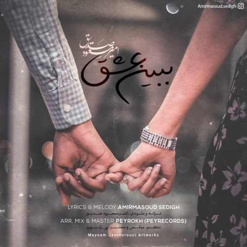 دانلود آهنگ ببین عشق از امیر مسعود صدیق