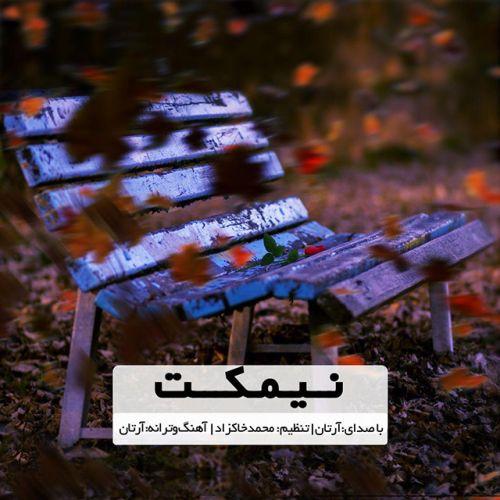 دانلود آهنگ نیمکت از آرتان