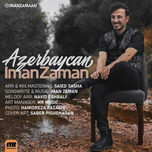 دانلود آهنگ آذربایجان از ایمان زمان