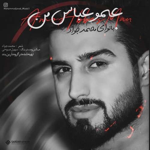 دانلود آهنگ عمو عباس از محمد جواد