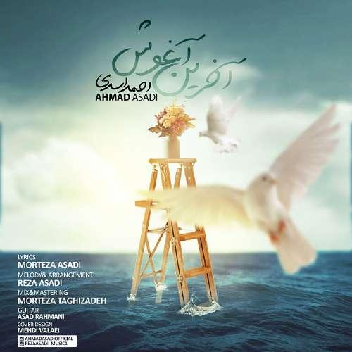 دانلود آهنگ آخرین آعوش از احمد اسدی