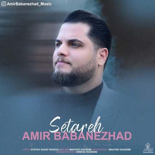 دانلود آهنگ ستاره از امیر بابانژاد