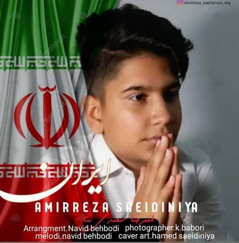 دانلود آهنگ ایران از امیر رضا سعیدی نیا