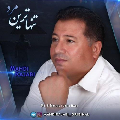 دانلود آهنگ تنهاترین مرد از مهدی رجبی