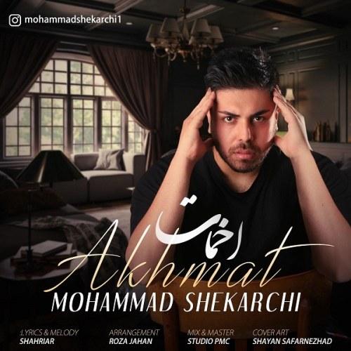 دانلود آهنگ اخمات از محمد شکارچی