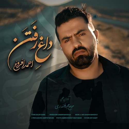 دانلود آهنگ داغ رفتن از احمد افروغ