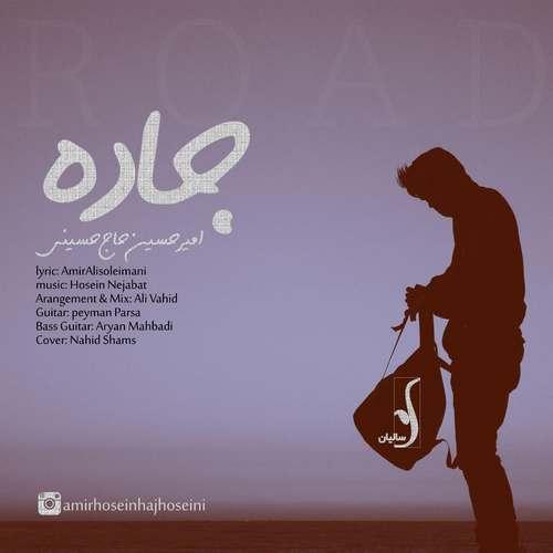 دانلود آهنگ جاده از امیرحسین حاج حسینی