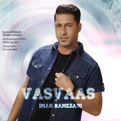 دانلود آهنگ وسواس از ایمان رمضانی