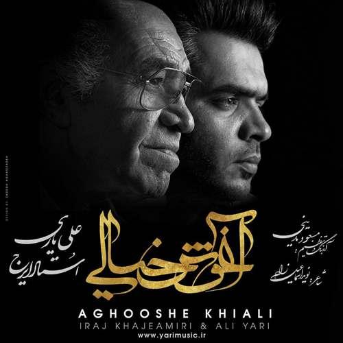 دانلود آهنگ م آغوش خیالی از ایرج خواجه امیری و علی یاری
