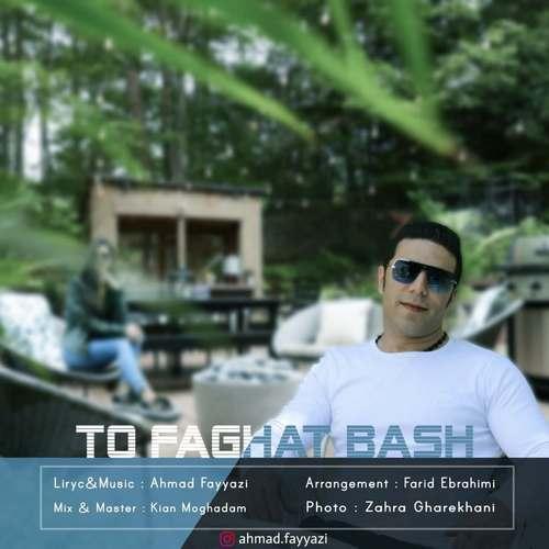 دانلود آهنگ تو فقط باش از احمد فیاضی