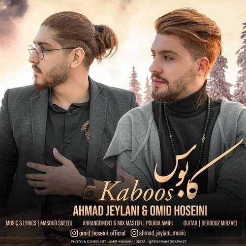دانلود آهنگ کابوس از احمد جیلانی و امید حسینی