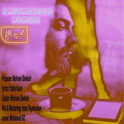 دانلود آهنگ قهوه تلخ از امیر مسعود مومنی