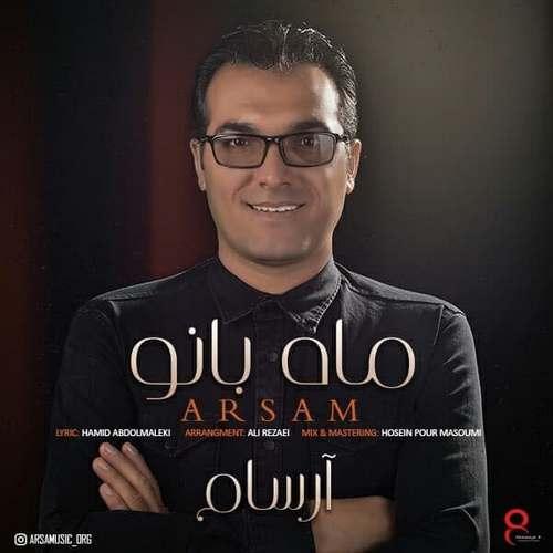 دانلود آهنگ ماه بانو از آرسام