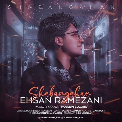 دانلود آهنگ شبانگاهان از احسان رمضانی