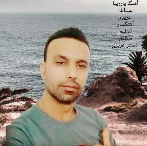 دانلود آهنگ یار زیبا از عبدالله عزیزی