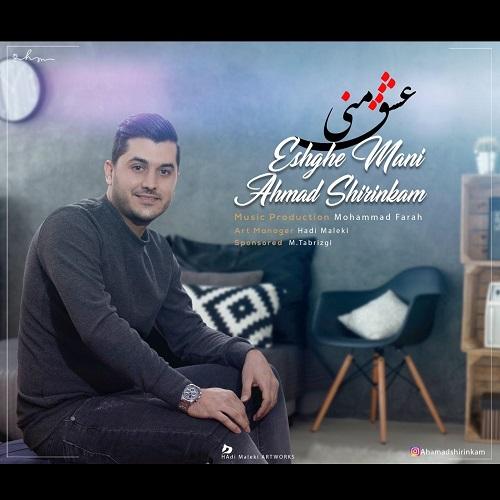 دانلود آهنگ عشق منی از احمد شیرین کام