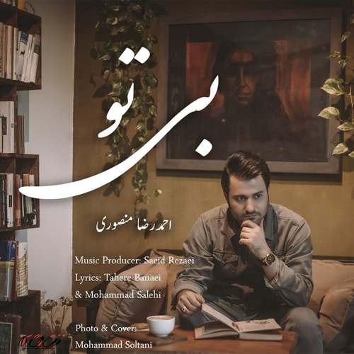 دانلود آهنگ بی تو از احمدرضا منصوری