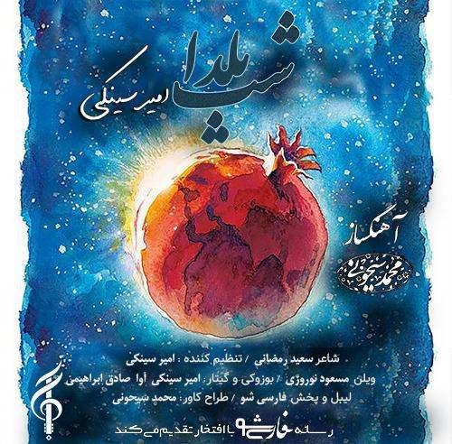 دانلود آهنگ شب یلدا از امیر سینکی