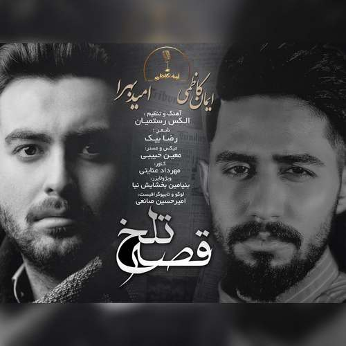 دانلود آهنگ قصه تلخ از ایمان کاظمی و امید بهرا