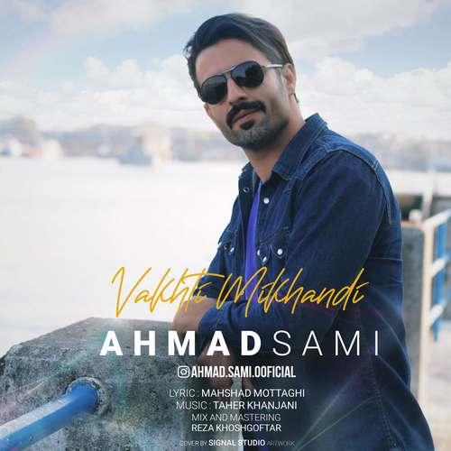 دانلود آهنگ وقتی که میخندی از احمد سامی