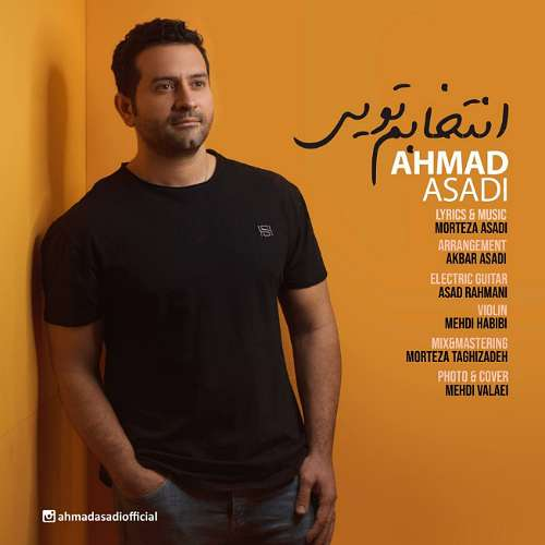 دانلود آهنگ انتخابم تویی از احمد اسدی