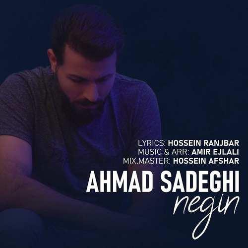 دانلود آهنگ نگین از احمد صادقی
