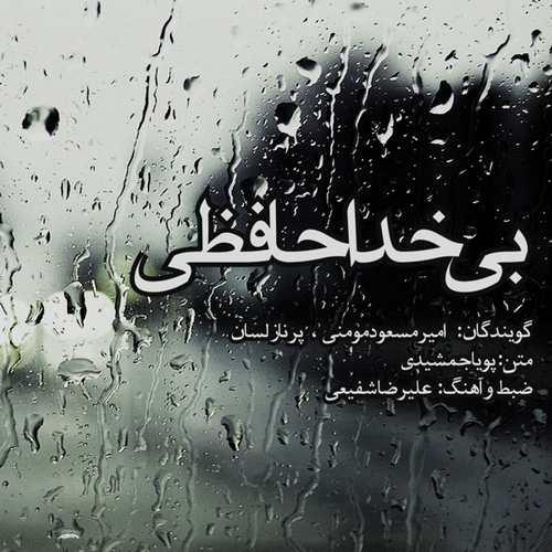 دانلود آهنگ بی خداحافظی از امیر مسعود مومنی