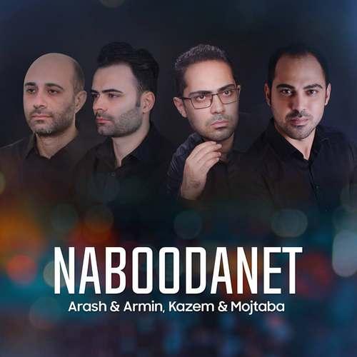 دانلود آهنگ نبودنت از آرش و آرمین , کاظم و مجتبى