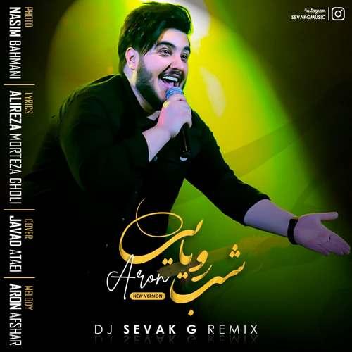 دانلود آهنگ شب رویایی (ریمیکس) از آرون افشار