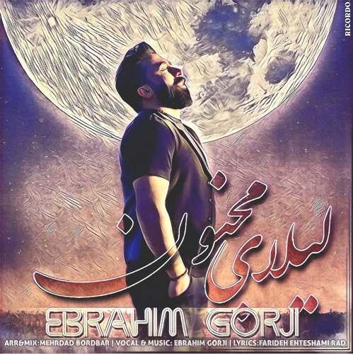 دانلود آهنگ لیلای مجنون از ابراهیم گرجی