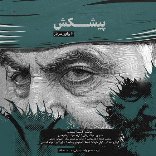 دانلود آهنگ پیشکش از احسان محمدی