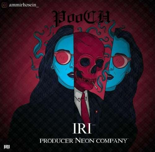 دانلود آهنگ پوچ از IRI