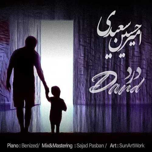دانلود آهنگ درد از امیرحسین سعیدی