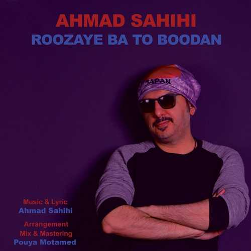 دانلود آهنگ روزای با تو بودن از احمد صحیحی