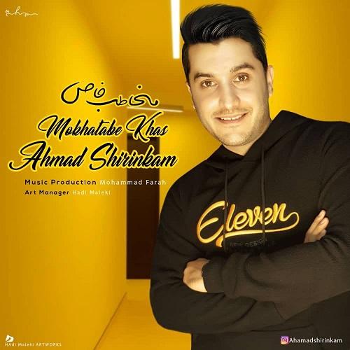 دانلود آهنگ مخاطب خاص از احمد شیرین کام