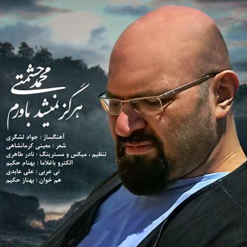دانلود آهنگ هرگز نمیشد باورم از محمد حشمتی
