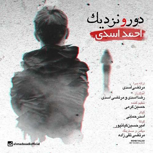 دانلود آهنگ دور و نزدیک از احمد اسدی