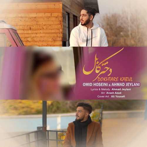 دانلود آهنگ دختر کابل از احمد جیلانی و امید حسینی
