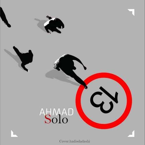 دانلود آهنگ ۱۳ از احمد سلو