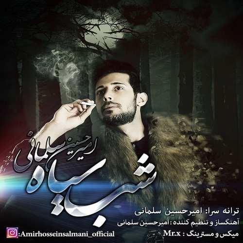 دانلود آهنگ شب سیاه از امیر حسین سلمانی